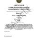 Organizations Anti-Corruption Certification Program